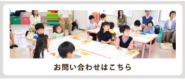 ひとみ幼児教室お問い合わせ
