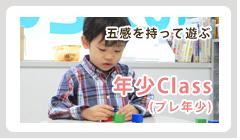 ひとみ幼児教室バナー1