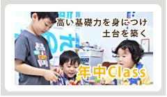 ひとみ幼児教室バナー2