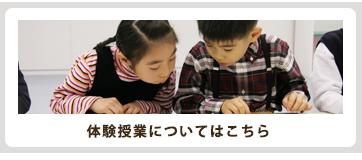 ひとみ幼児教室体験入学こちら