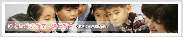 ひとみ幼児教室・通信教育